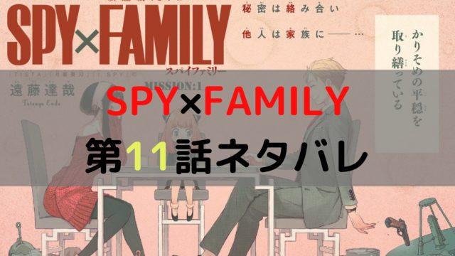 SPY×FAMILY 第11話ネタバレ