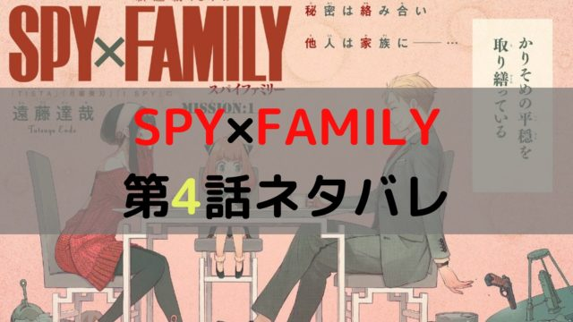 SPY×FAMILY 第4話ネタバレ