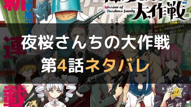 夜桜さんちの大作戦 第4話ネタバレ