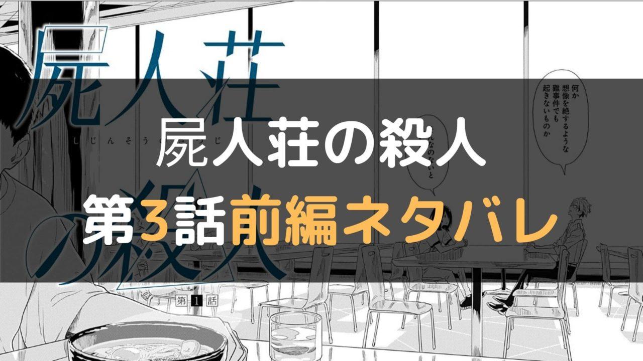 屍人荘の殺人 第3話前編ネタバレ