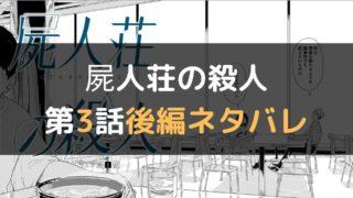 屍人荘の殺人 第3話後編ネタバレ