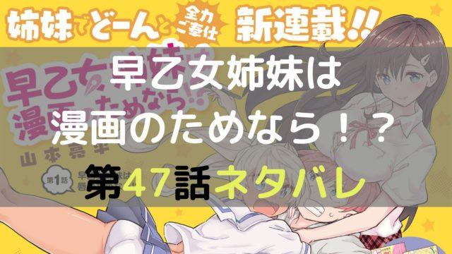 早乙女姉妹は 漫画のためなら!? 第47話ネタバレ