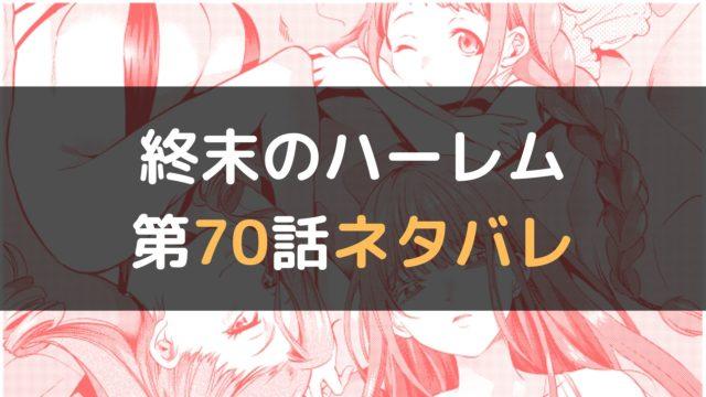 終末のハーレム 第70話ネタバレ