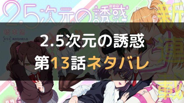 2.5次元の誘惑 第13話ネタバレ
