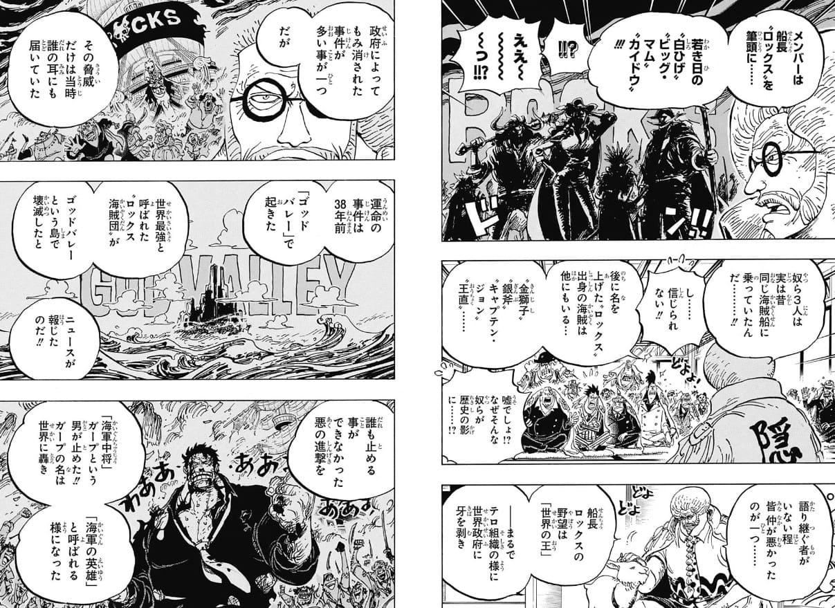ワンピース957話のネタバレと感想! マイコミック 漫画の