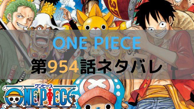 ONE PIECE 第954話ネタバレ