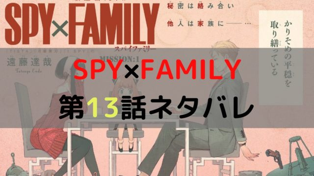 SPY×FAMILY 第13話ネタバレ