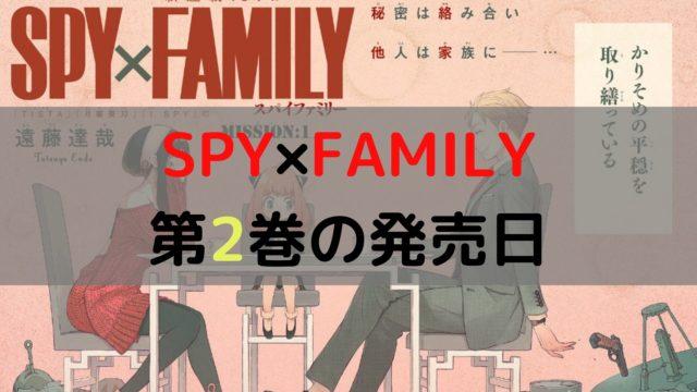 SPY×FAMILY 第2巻発売日