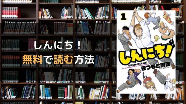 しんにち! 無料で読む方法