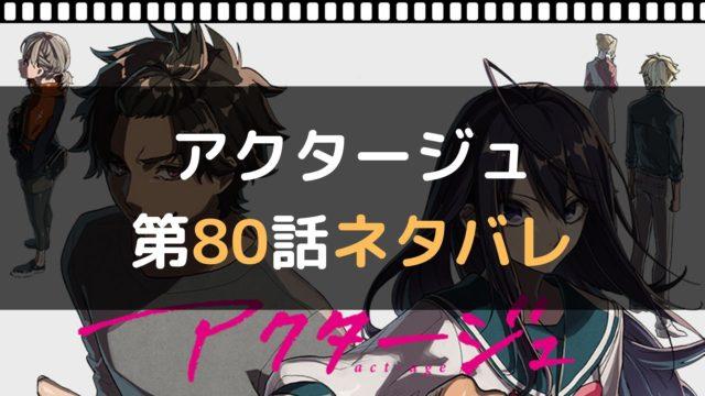 アクタージュ 第80話ネタバレ