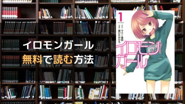 イロモンガール 無料で読む方法