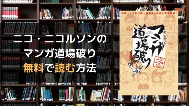 ニコ・ニコルソンの マンガ道場破り 無料で読む方法
