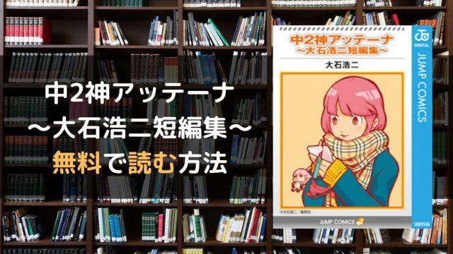 中2神アッテーナ ~大石浩二短編集~ 無料で読む方法