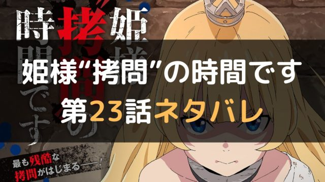 """姫様""""拷問""""の時間です 第23話ネタバレ (2)"""
