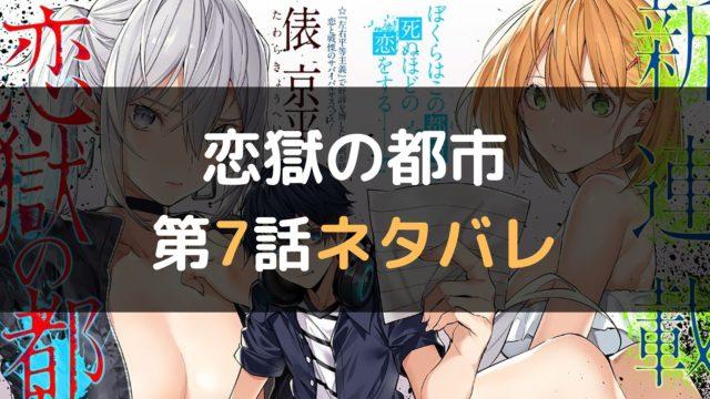 恋獄の都市 第7話ネタバレ