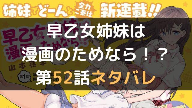 早乙女姉妹は 漫画のためなら!? 第52話ネタバレ