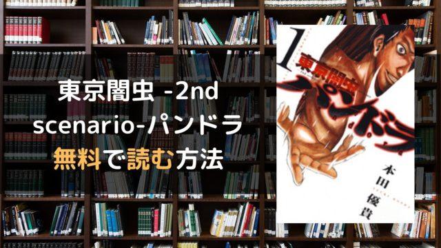 東京闇虫 -2nd scenario-パンドラ 無料で読む方法