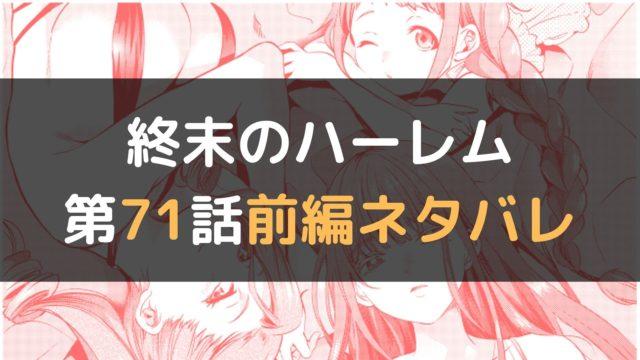 終末のハーレム 第71話前編ネタバレ