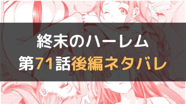 終末のハーレム 第71話後編ネタバレ