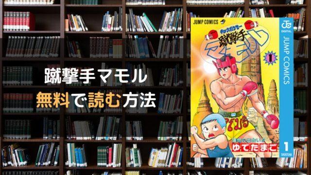 蹴撃手マモル 無料で読む方法