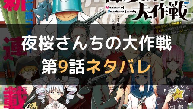 夜桜さんちの大作戦 第9話ネタバレ