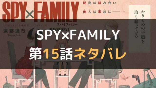 SPY×FAMILY(スパイファミリー)第15話