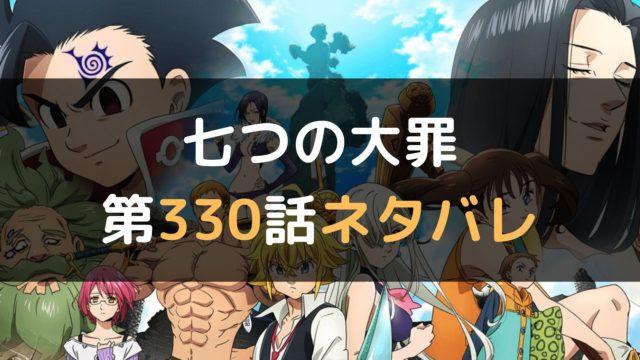 七つの大罪 第330話ネタバレ