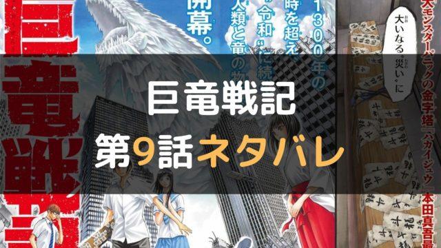 巨竜戦記 第9話ネタバレ