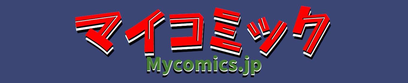 マイコミック|漫画のネタバレや無料で読む方法を紹介!