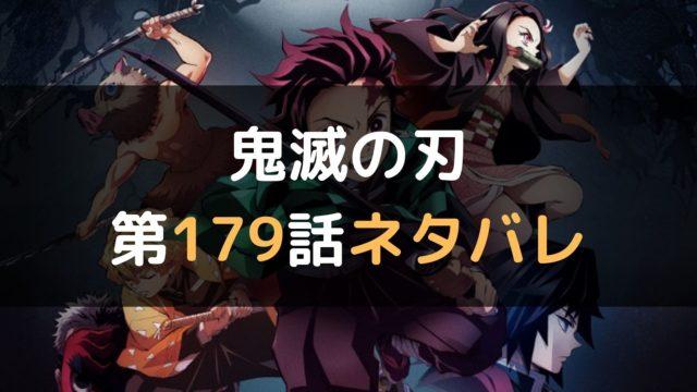 鬼滅の刃 第179話ネタバレ