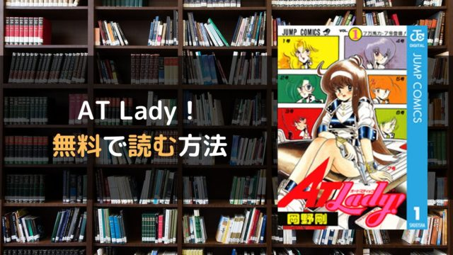 AT Lady! 無料で読む方法