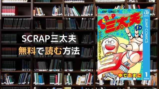 SCRAP三太夫 無料で読む方法