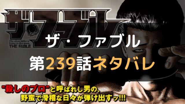 ザ・ファブル 第239話ネタバレ