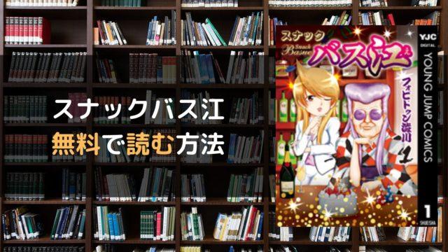 スナックバス江 無料で読む方法