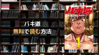 バキ道 無料で読む方法
