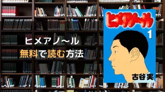 ヒメアノ~ル 無料で読む方法