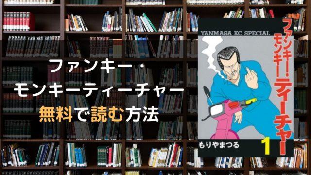 ファンキー・ モンキーティーチャー 無料で読む方法