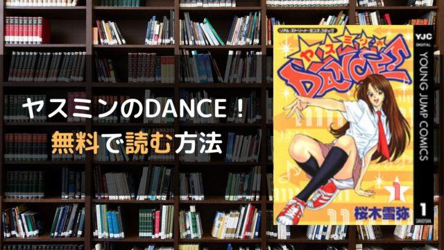 ヤスミンのDANCE! 無料で読む方法