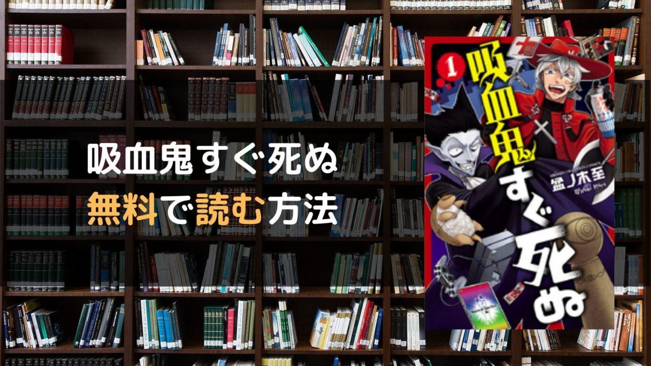 漫画 全巻 無料 吸血鬼