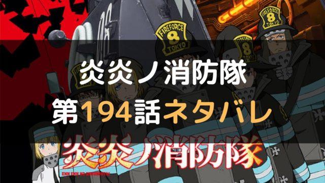 炎炎ノ消防隊 第194話ネタバレ