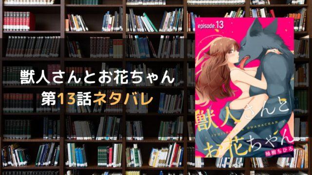 獣人さんとお花ちゃん 第13話ネタバレ