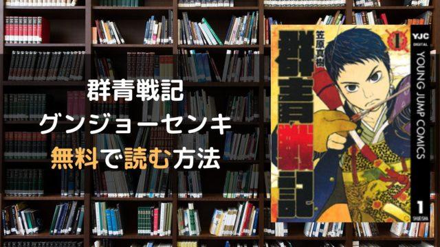 群青戦記 グンジョーセンキ 無料で読む方法