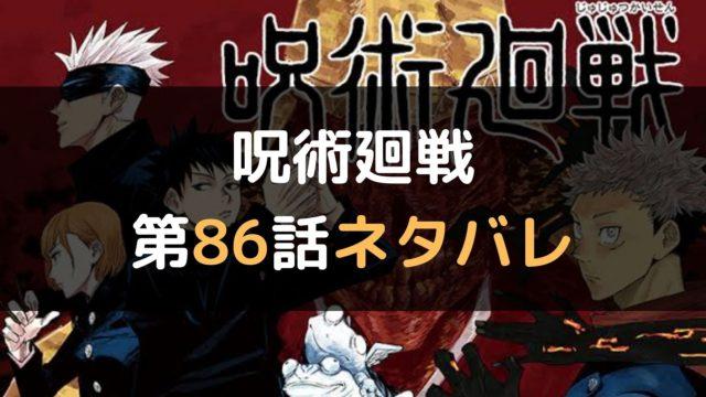 呪術廻戦86話最新話のネタバレと感想!