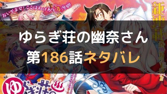 ゆらぎ荘の幽奈さん186話最新話のネタバレと感想!