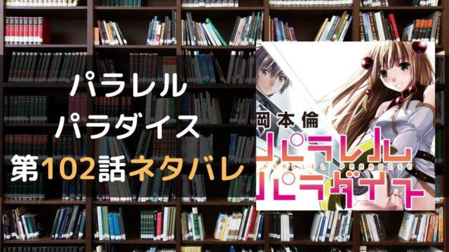 パラレルパラダイス102話最新話のネタバレと感想!