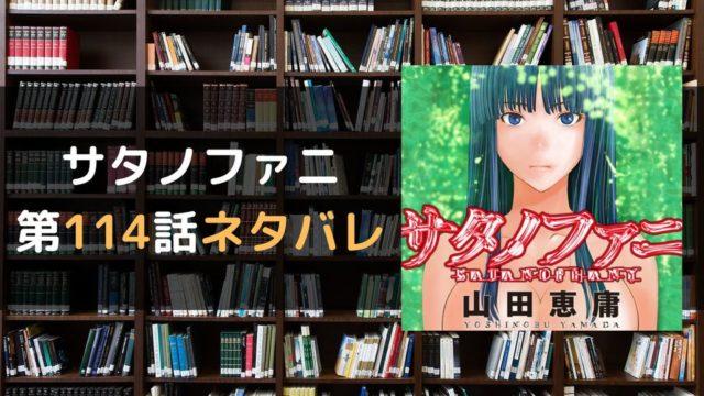 サタノファニ114話最新話のネタバレと感想!