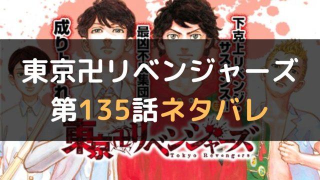 東京卍リベンジャーズ 第135話ネタバレ