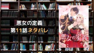 悪女の定義11話のネタバレ/感想!