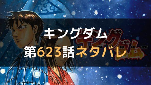 キングダム623話最新話のネタバレと感想!