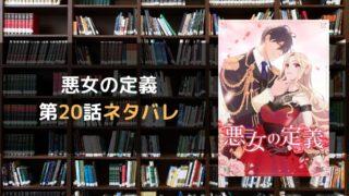 悪女の定義20話のネタバレ/感想!